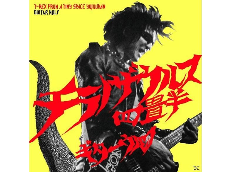 Guitar Wolf - T-Rex From A Tiny Space Yojouhan [CD]