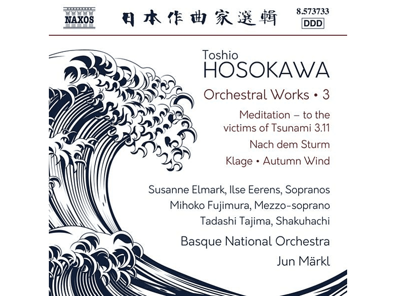Jun/basque No/+ Märkl - Orchesterwerke Vol.3 [CD]
