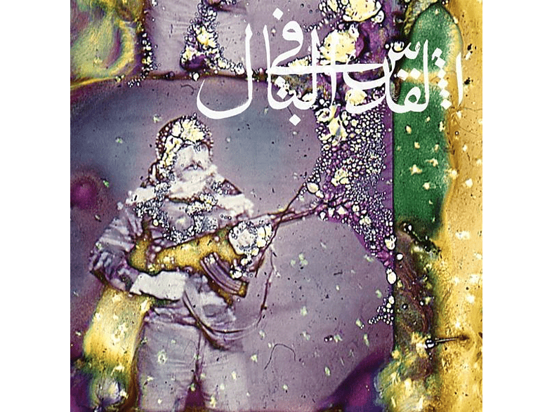 Jerusalem In My Heart - Daqa'IQ Tudaiq [LP + Download]