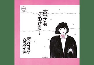 King Kong Paradise - Atsusa Mo Samusamo (Ltd.LP)  - (Vinyl)