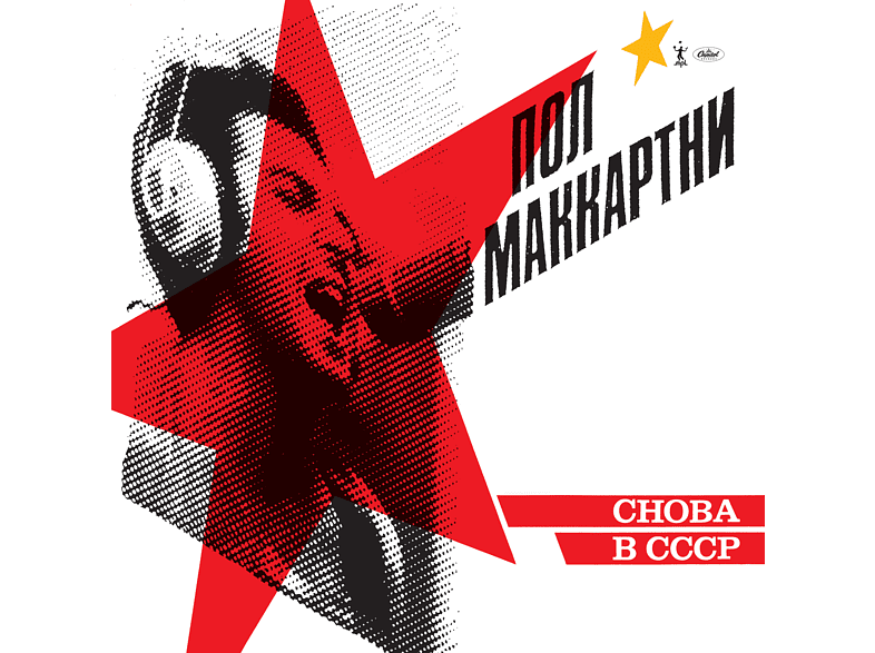 Paul McCartney - CHOBA B CCCP [CD]