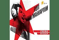 Paul McCartney - CHOBA B CCCP [Vinyl]